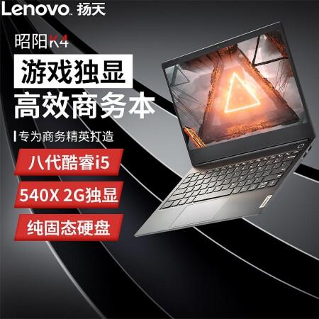 """做工作中的""""全职高手""""联想(Lenovo)昭阳K4 14英寸笔记本电脑商仅售7599.00元"""