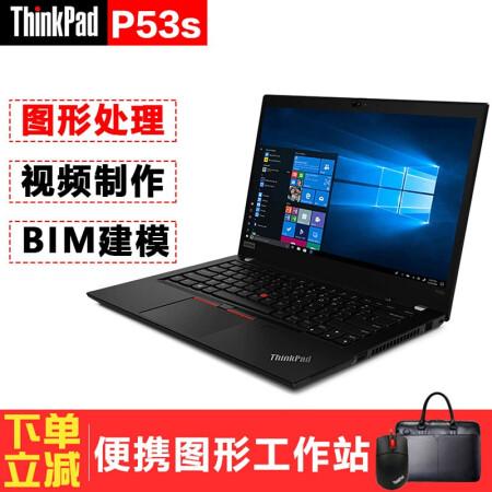 商务办公的理想之选ThinkPad联想P53s 15.6英寸移动工作仅售8900.00元