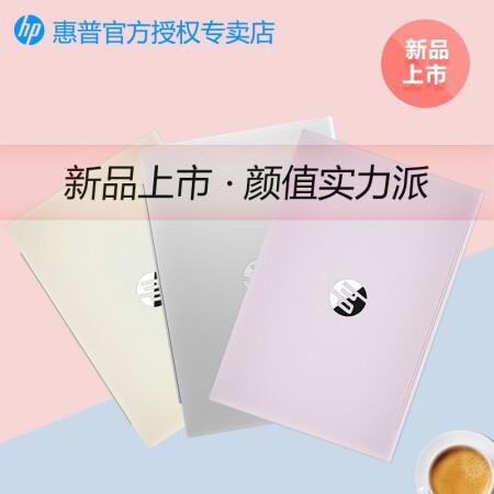 简约高效【新品十代处理器】惠普(HP) 畅游人星14英寸轻仅售6799.00元