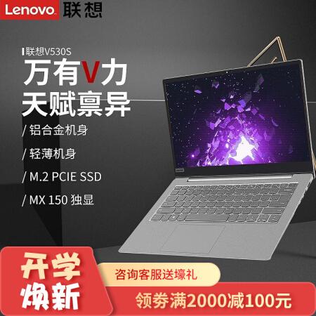 强悍性能玩出内力联想(lenovo)V530S 14.0英寸笔记本仅售4399.00元