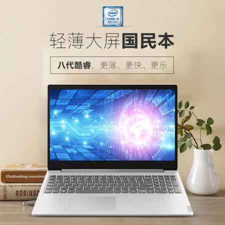 出差办公利器新款联想笔记本电脑 15.6英寸酷睿8代i7超薄本仅售暂无定价