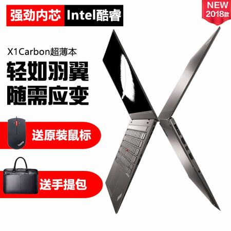 冷酷的性能怪兽ThinkPad 联想 X1 Carbon G7 仅售11000.00元