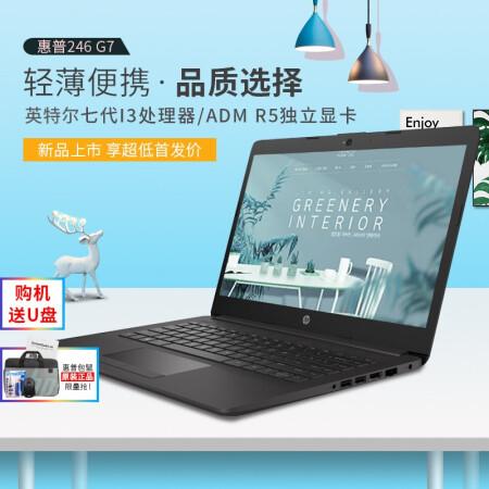 性能与人气爆棚惠普(HP)246 G6 G7 14英寸商用办公笔仅售3999.00元