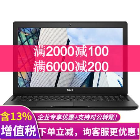工作于生活的无缝切换戴尔(DELL) Latitude 3500 15仅售8299.00元