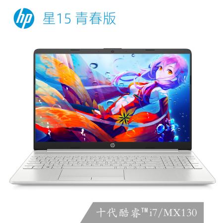 简约高效惠普(HP)小欧 星系列青春版 15.6英寸8代四仅售5399.00元