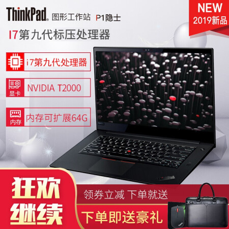 冷酷的性能怪兽ThinkPad 联想 P1隐士二代  2019新仅售23500.00元