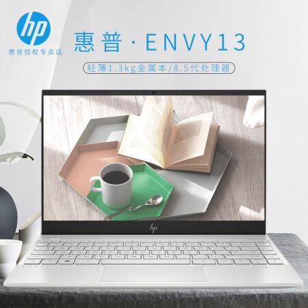 性能与人气爆棚惠普授权店 envy13 薄锐系列13.3英寸笔记仅售6799.00元