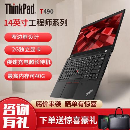 简约高效ThinkPad 联想 T490/T480 14英仅售12100.00元