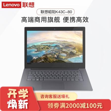 出差办公利器联想(Lenovo)昭阳K43C-80 14英寸笔仅售5699.00元