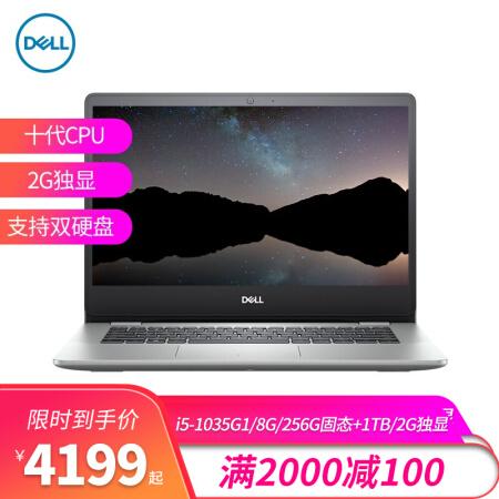 设计与科技的完美融合戴尔(DELL)灵越5493-1625/1525 仅售4999.00元