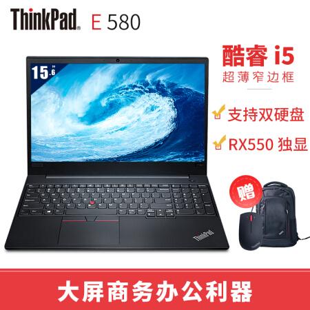 设计与科技的完美融合联想ThinkPad E580 15.6英寸大屏窄仅售5299.00元