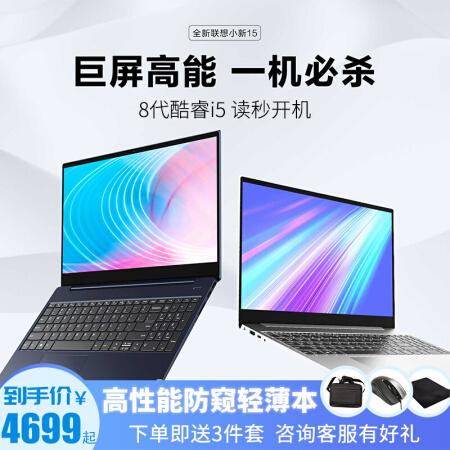 性价比派玩家的春天联想小新15新款2019酷睿i5/i7轻薄笔记本电仅售5199.00元