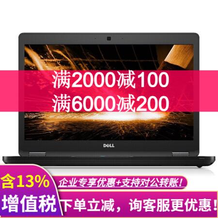 出差办公利器戴尔(DELL) Latitude 5490 14仅售4999.00元