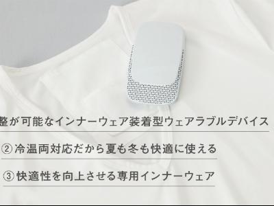 夏日救星!索尼开发可穿戴空调Reon Pocket