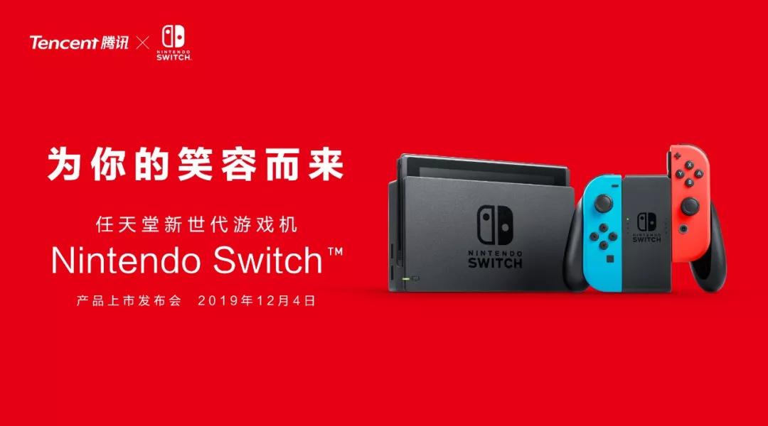 国行Nintendo Switch终于发布!预售价2099元